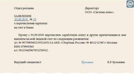 заявление о начислении заработной платы на карту образец