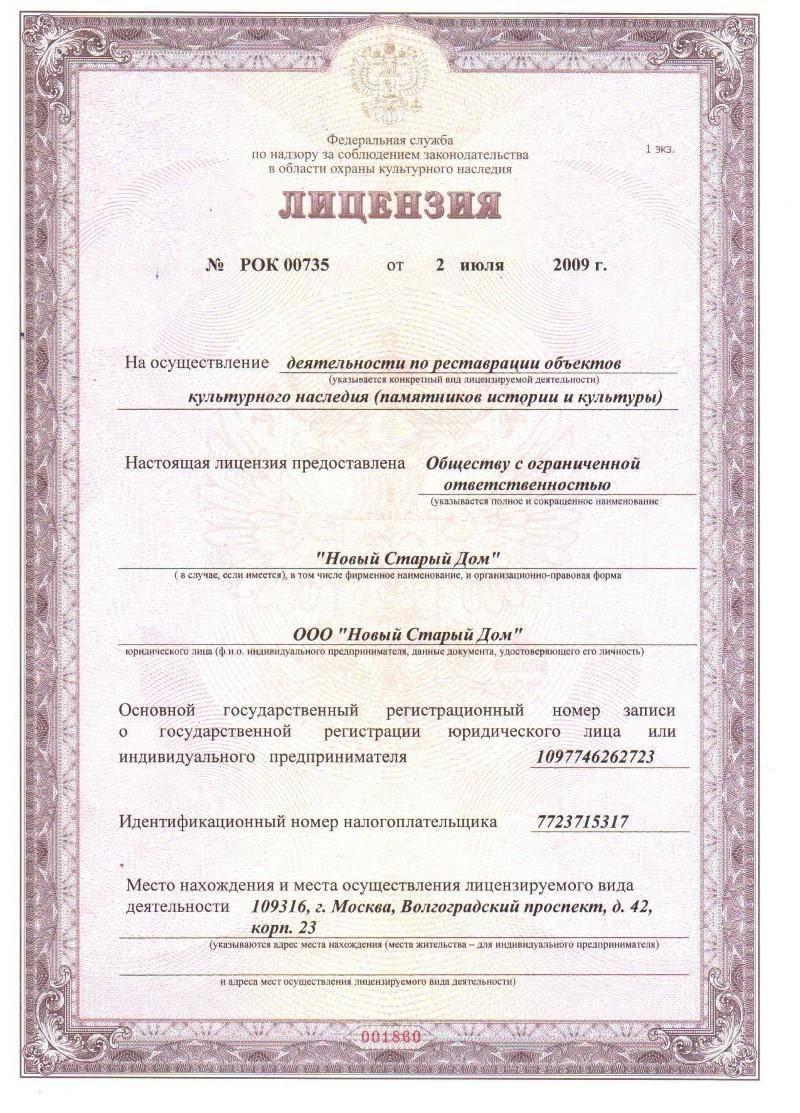 госпошлина за лицензию на образовательную деятельность