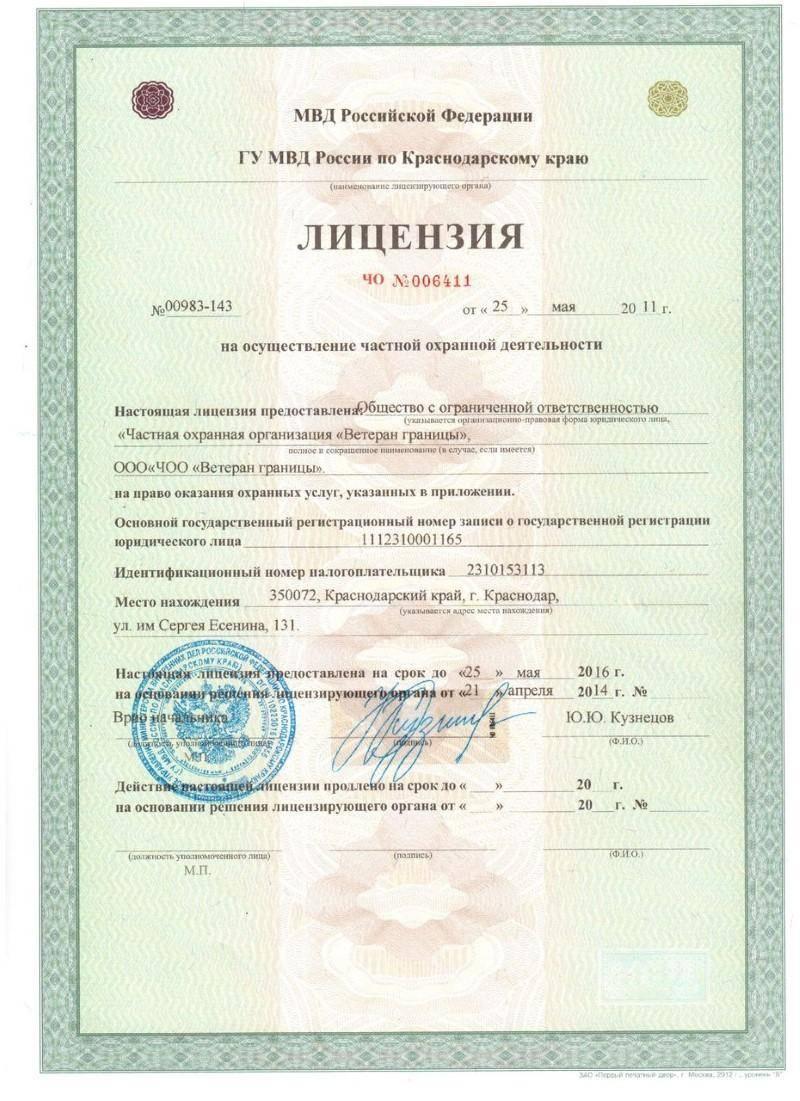 приказы на медицинскую лицензию