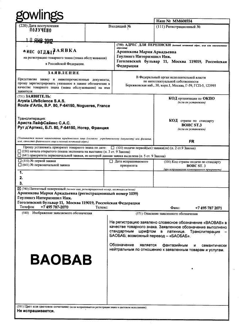 может ли ип зарегистрировать товарный знак в россии