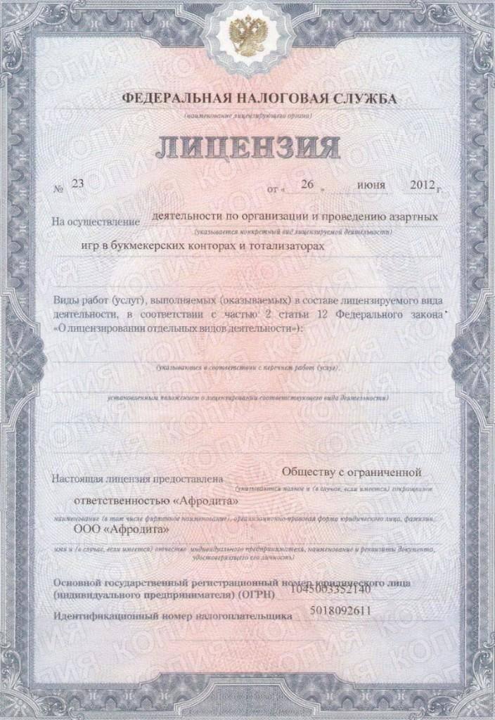 Лицензии букмекерскую контору на цена