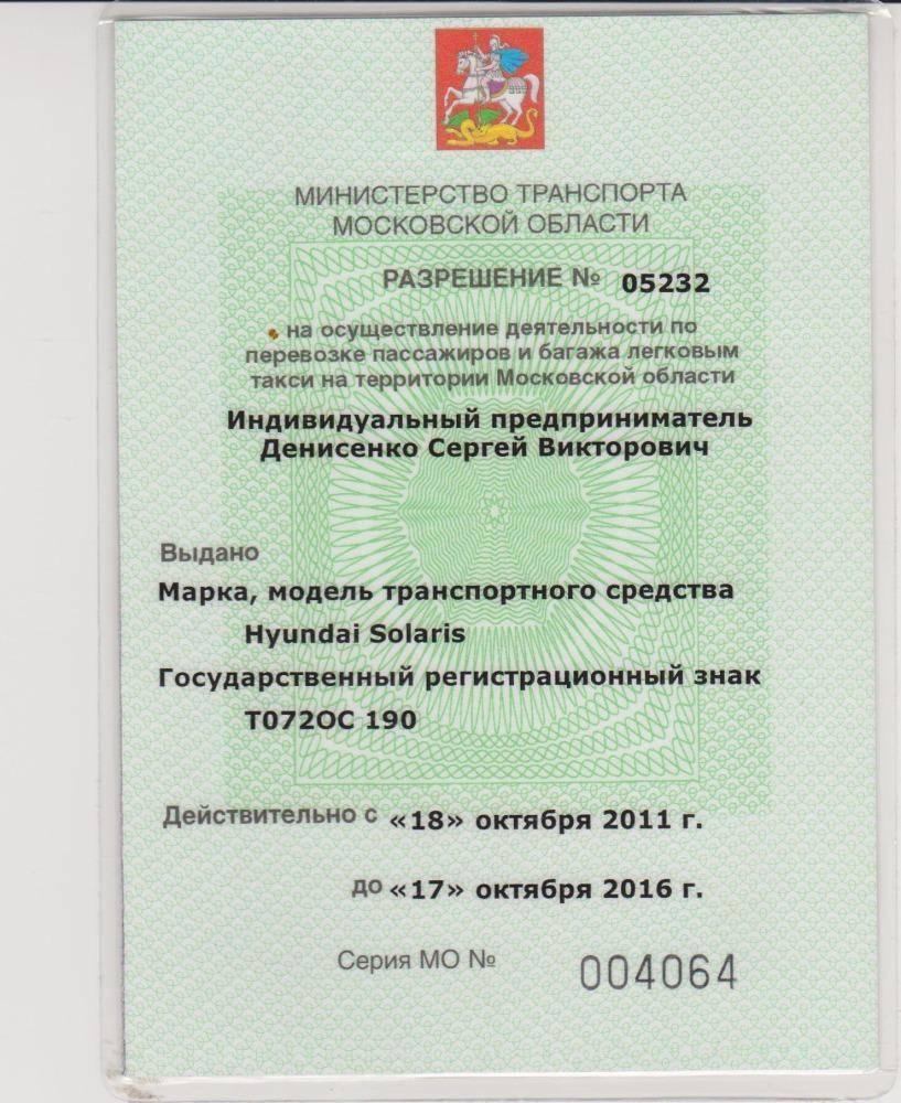 Образец лицензии на такси для ИП.