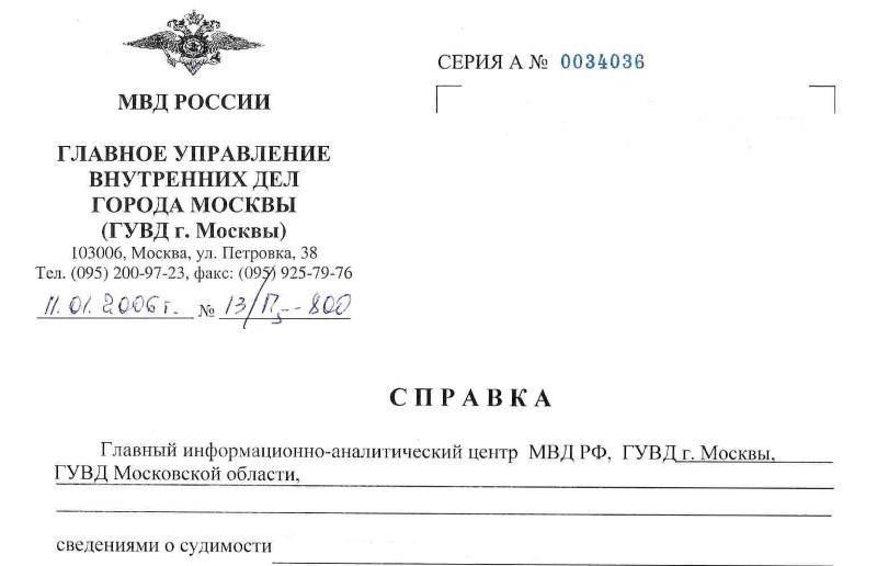 приказ о предоставлении справки об отсутствии судимости образец - фото 11