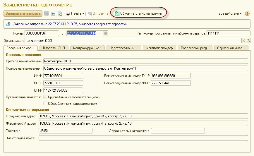 образец заполнения заявления о подключении к эдо в пфр - фото 2