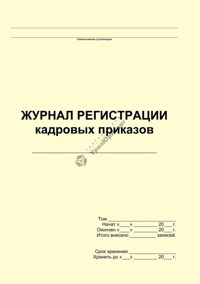 Образец титульной страницы журнала регистрации приказов по личному составу.