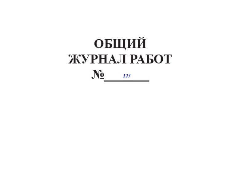 образец заполнения общего журнала работ кс 6 - фото 8