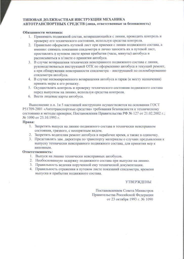 Инструкции механика по выпуску автотранспорта