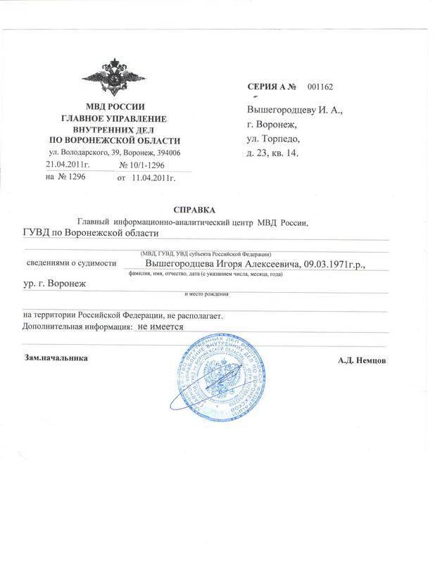приказ о предоставлении справки об отсутствии судимости образец - фото 5