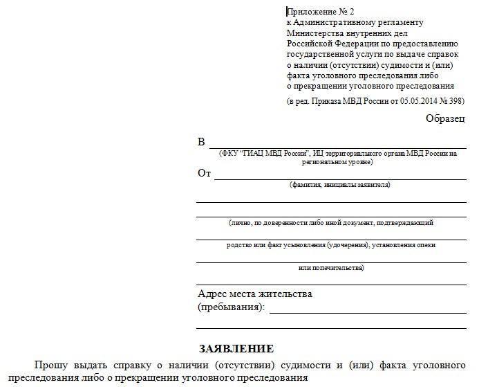 приказ о предоставлении справки об отсутствии судимости образец - фото 6
