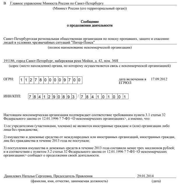 отчет об использовании имущества общественной организации образец - фото 8