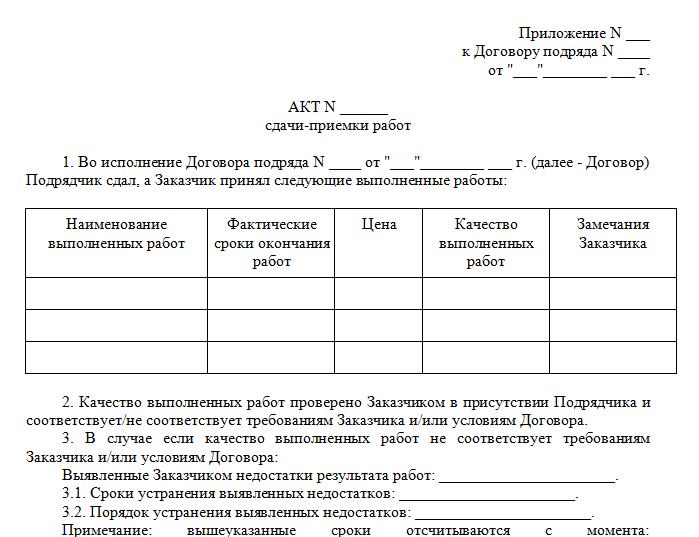 поэтапная сдача работ по договору подряда образец - фото 3