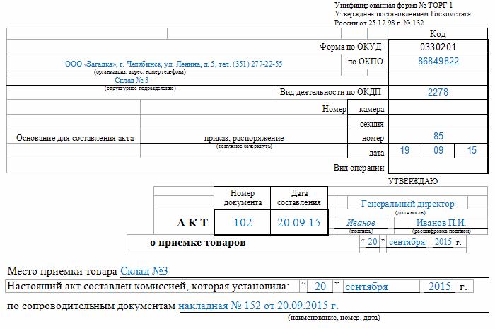 Пример заполнения акта приёма-передачи товаров.