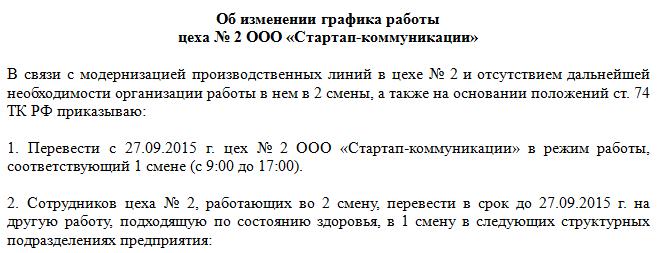 Образец график работы юридические услуги авито объявления от частных лиц новосибирск отдам даром