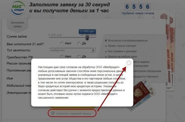 Как выглядит политика конфиденциальности на сайте?