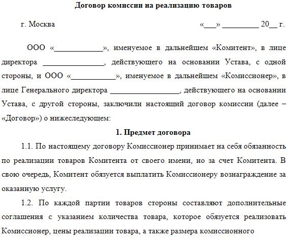 Договор реализации товара (образец).