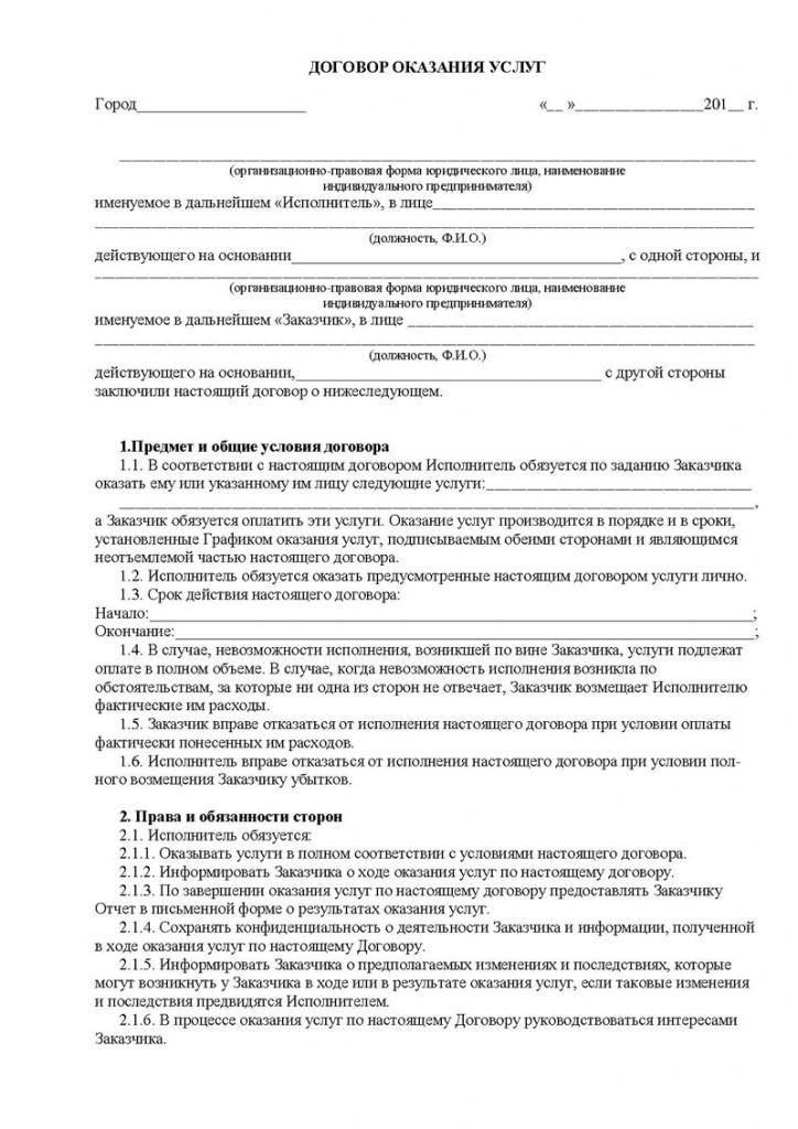 Договор на оказание услуг по ремонту квартиры