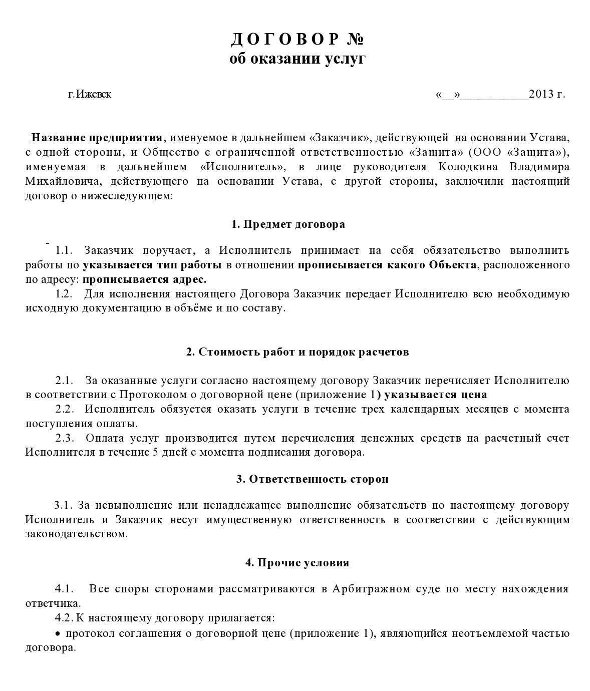 Образец договора об оказании услуг.