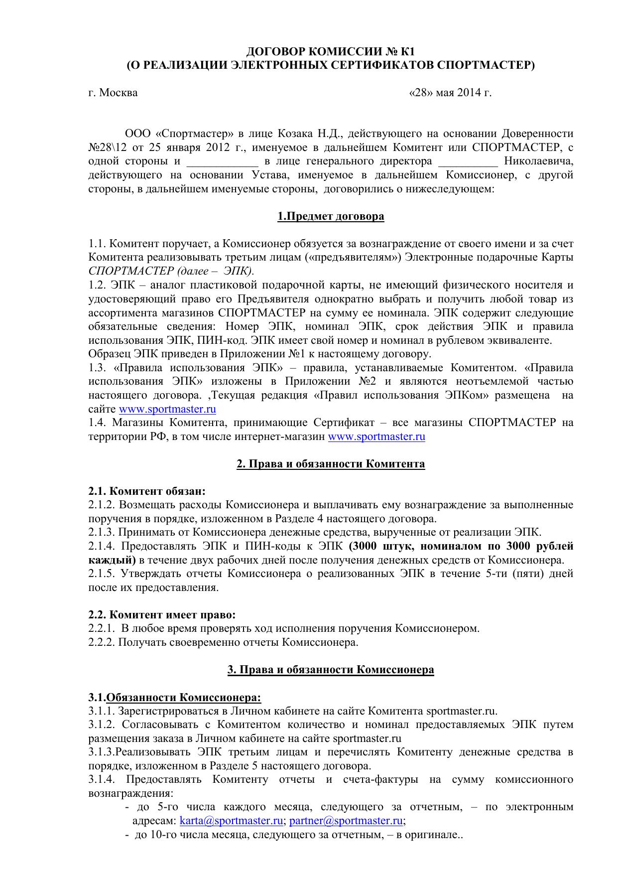 Договор Поручения И Договор Комиссии Сравнение