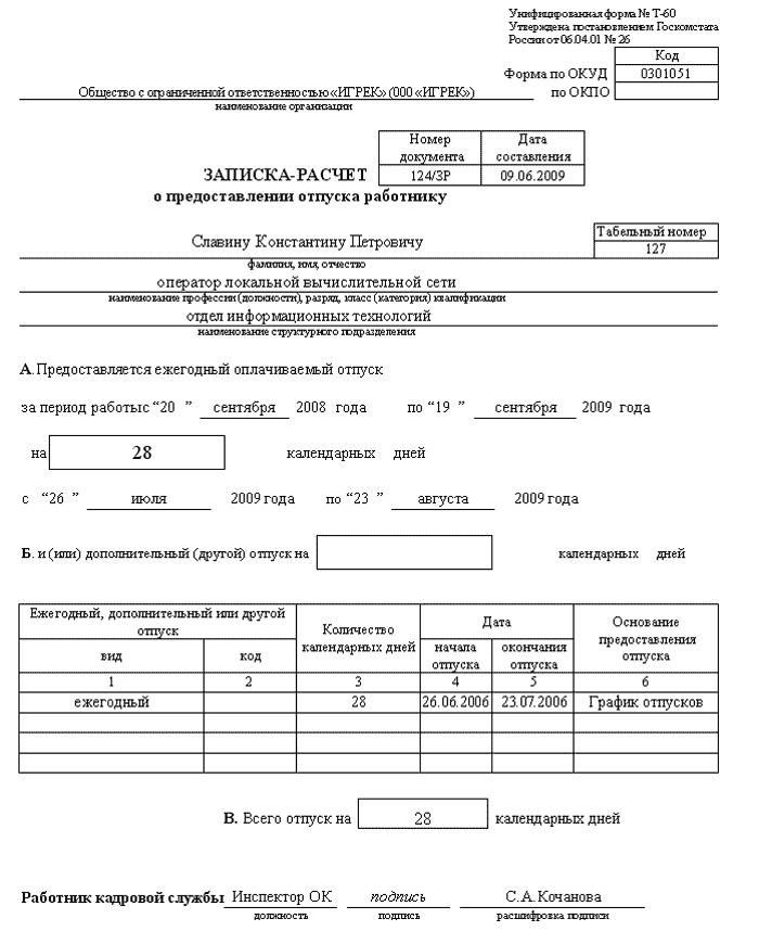 Записки Расчета При Увольнении Образец Заполнения - фото 4