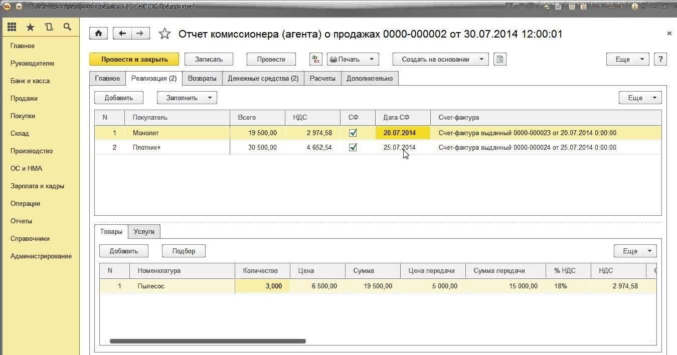 Регистрация отчёта комиссионера в 1С.