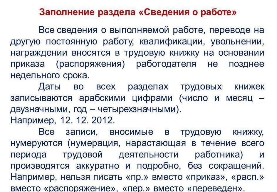 """Правила заполнения раздела """"сведения о работе""""."""