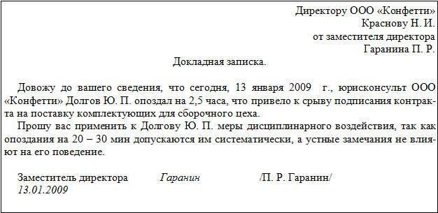 Пример докладной записки об опоздании сотрудника.