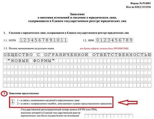 Заявление форма р14001 бланк образец заполнения