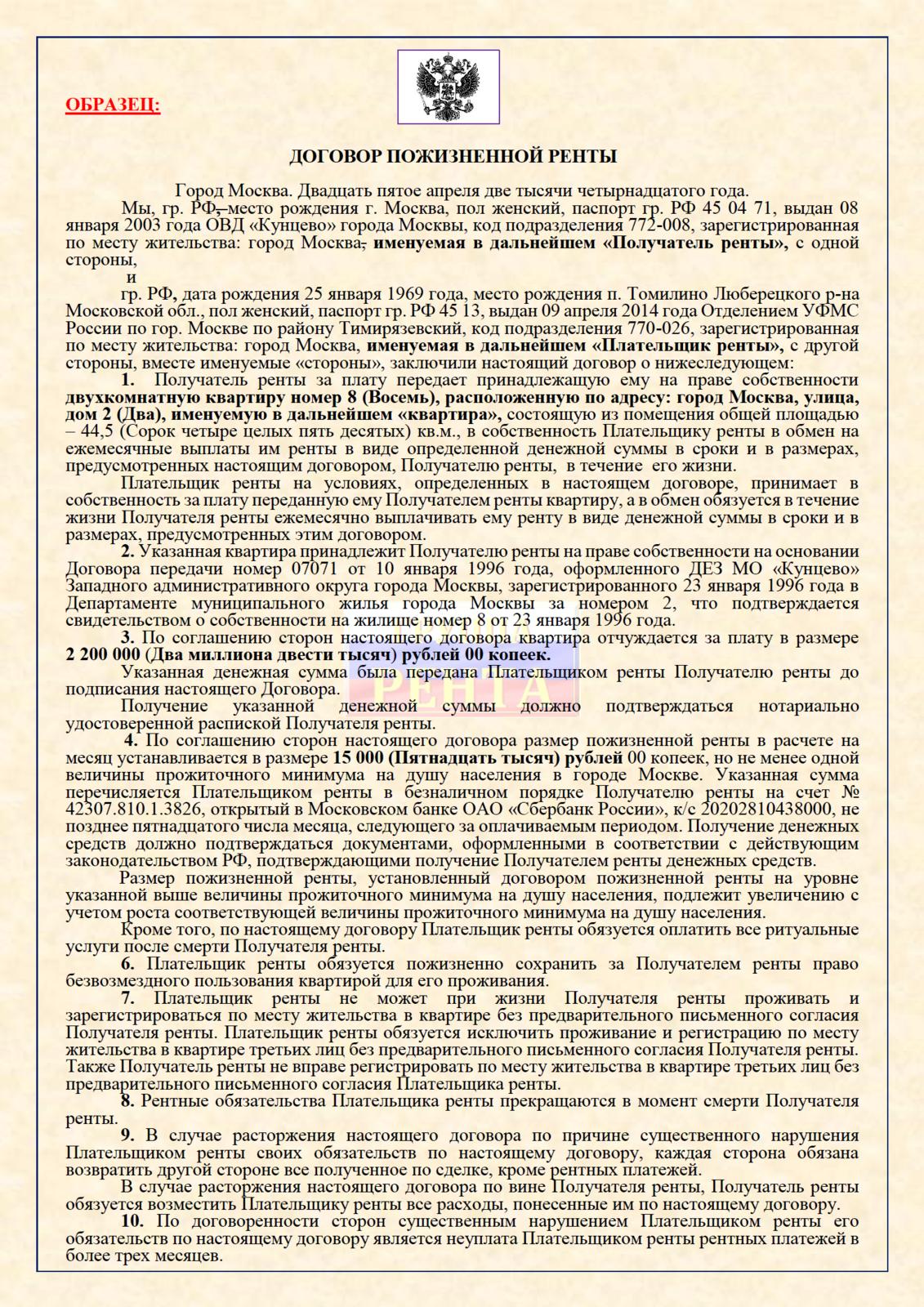 Образец договора ренты.