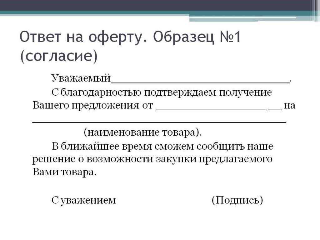 Пример ответа на оферту.