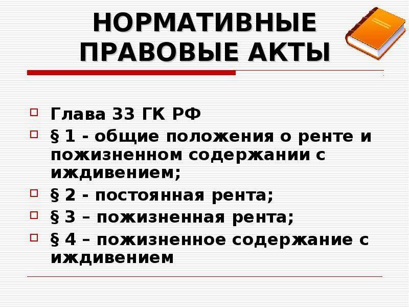 Правовые акты.