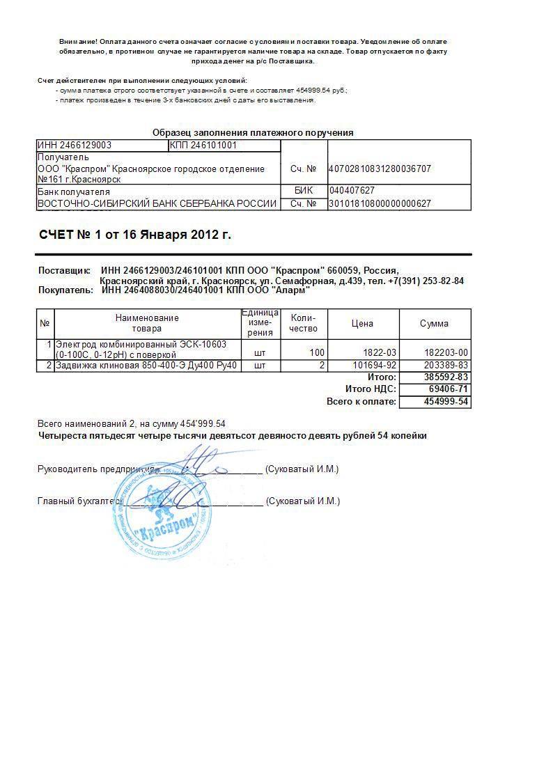 Пример счета для ООО.
