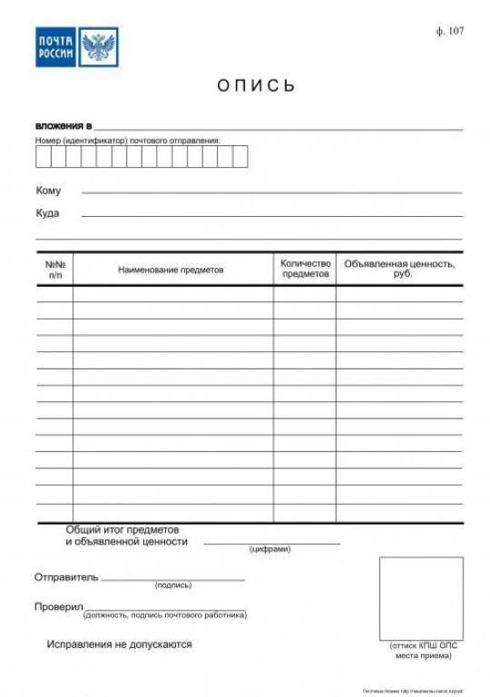 Почтовая опись форма 107 бланк скачать