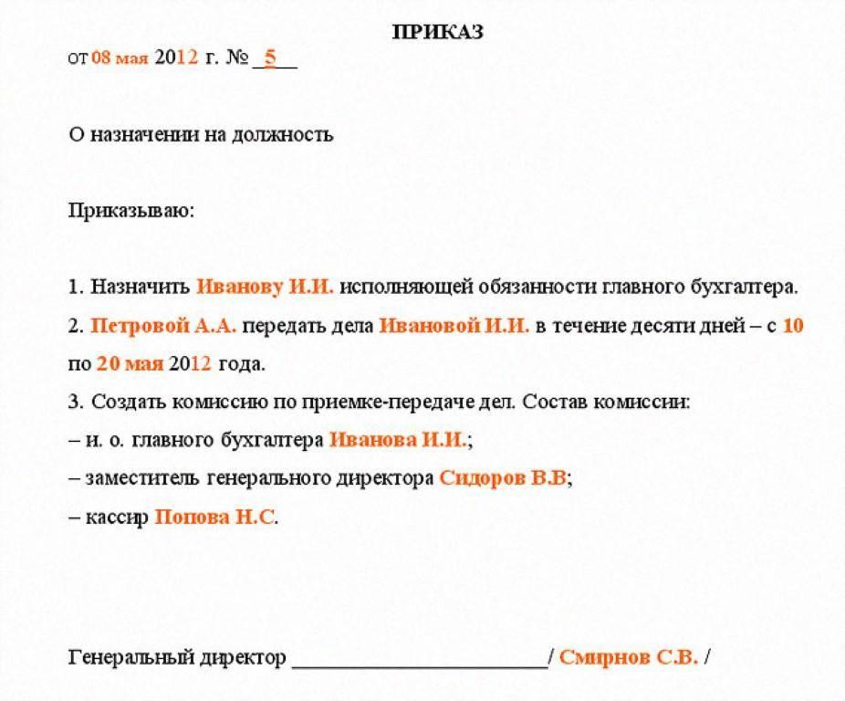 Пример приказа о назначении на должность главного бухгалтера.
