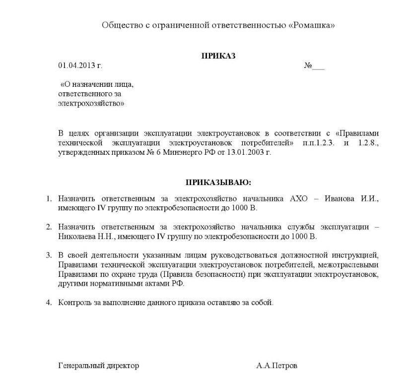 Скачать приказ ответственного за электробезопасность может ли в составе комиссии по электробезопасности быть электромонтер