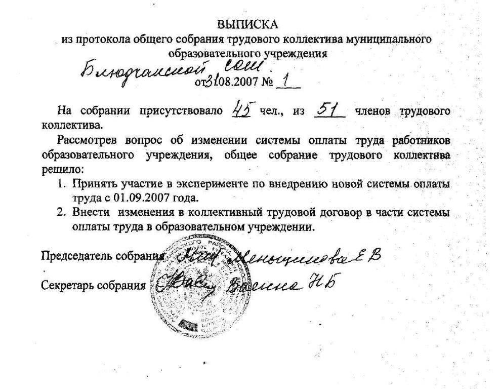 протокол учредительного собрания некоммерческой организации образец