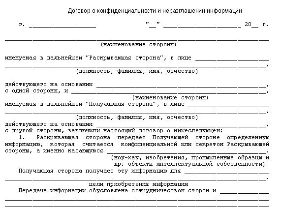 Образец договора о конфиденциальности информации.
