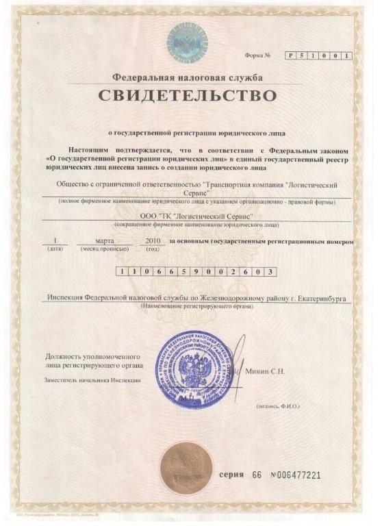 Свидетельство о регистрации юр лица.