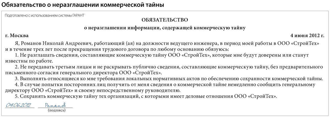 Обязательство о неразглашении конфиденциальной информации.