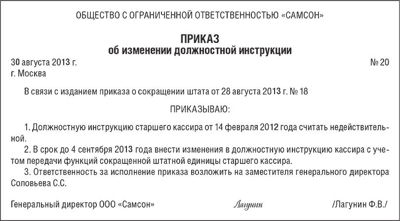 образец приказа об утверждении должностной инструкции в новой редакции образец