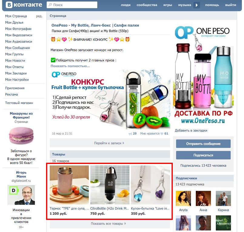 28c878e6b26 Как создать и раскрутить интернет-магазин ВКонтакте с нуля бесплатно ...