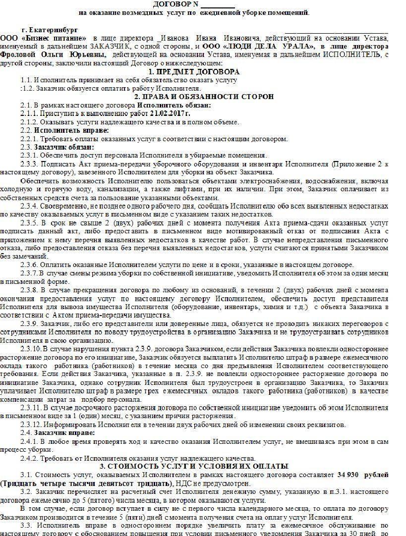 Образец договора с организацией на клининговых услуг совсем уверен