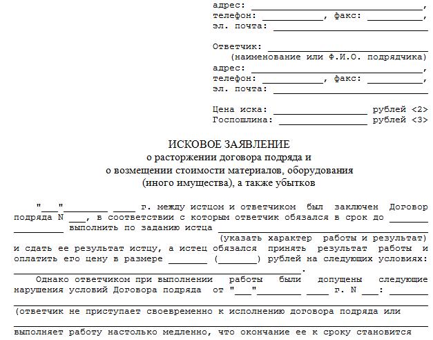 генераторы Исковое заявление о расторжении договора подряда переделали
