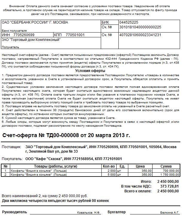 Образец счет договора на поставку товара 2018   скачать форму, бланк.