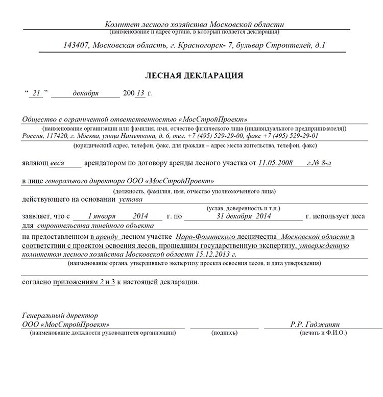 Скачать лесная декларация 2017 образец заполнения