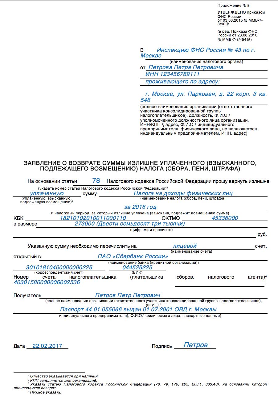 Декларация на Недвижимость образец заполнения