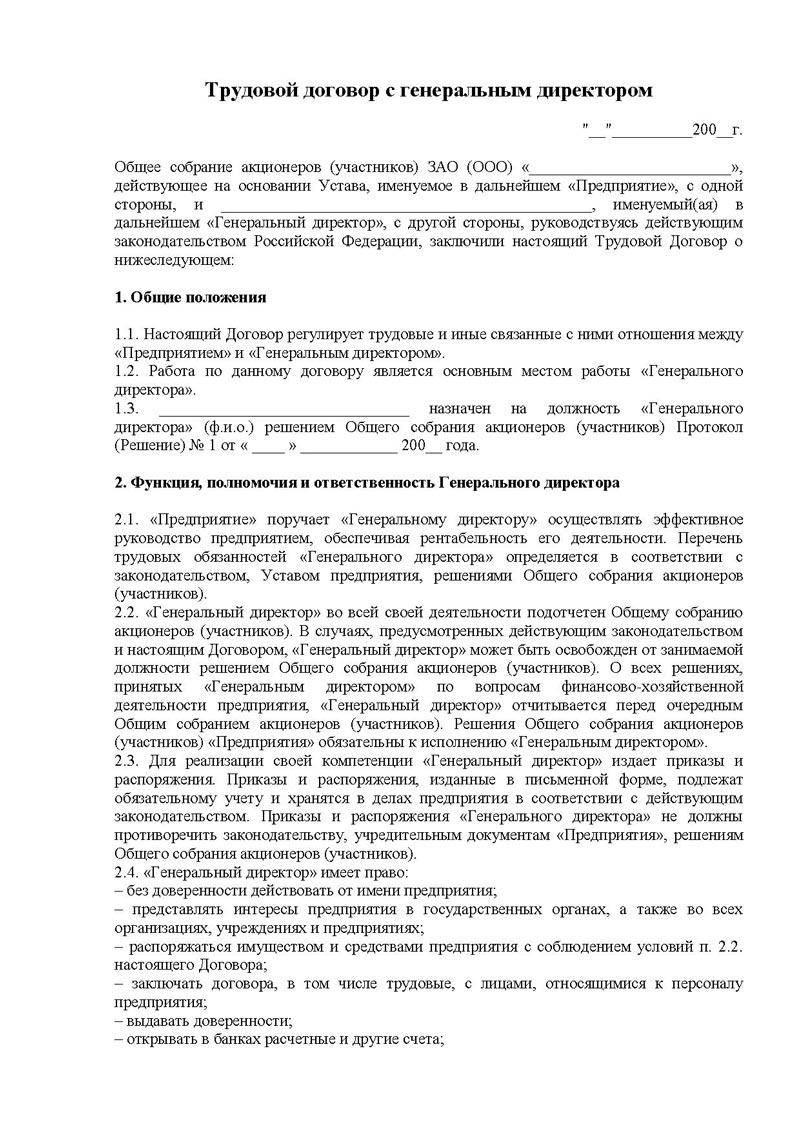 Трудовой договор с гендиректором ооо: образец.